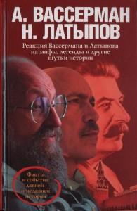 Реакция Вассермана и Латыпова на мифы, легенды и другие шутки истории