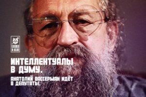 Интеллектуалы в Думу. Анатолий Вассерман идет в депутаты