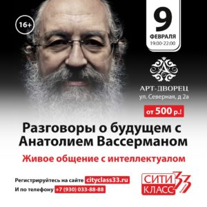 Владимир 09.02.2018