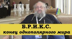БРИКС - конец однополярного мира