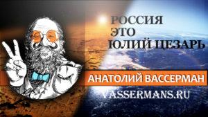 США - Гней Помпей, а Россия - Юлий Цезарь