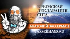 Вассерман о «Крымской декларации» США