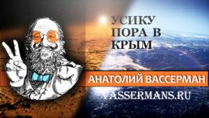 Вассерман посоветовал Усику уехать с Украины
