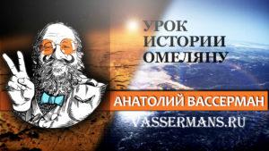 Вассерман преподал урок истории украинскому министру