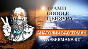 Google и Цензура