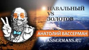 О дуэли: Навальный vs Золотов