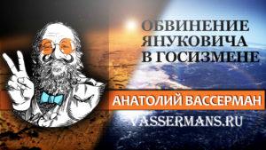 Обвинение Януковича в госизмене — это юридическое преступление