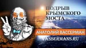 Подрыв Крымского моста