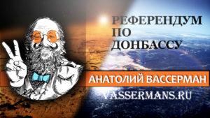 Вассерман об украинском референдуме по Донбассу