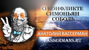 О конфликте Соболь и Симоньян