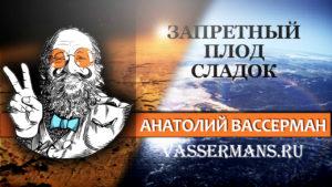 """Вассерман против запрета сериала """"Чернобыль"""""""