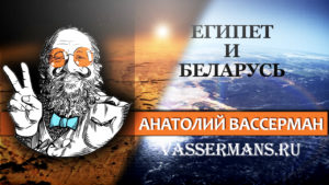 Визит президента Египта в Беларусь