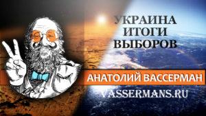 Украина - Итоги выборов