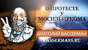 О протесте у здания Мосизбиркома