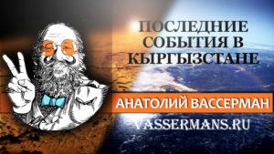 Последние события в Кыргызстане
