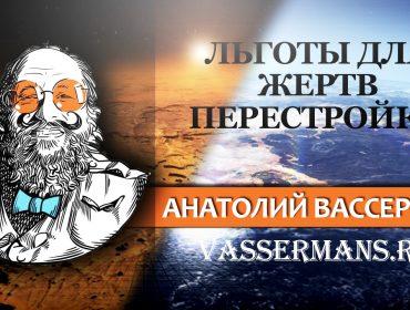 """Льготы для """"жертв перестройки"""""""