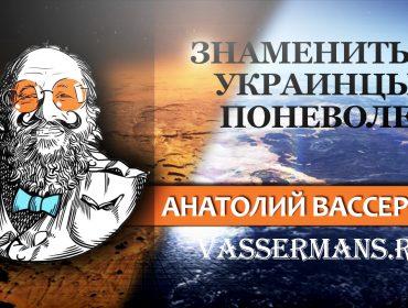 Знаменитые украинцы поневоле