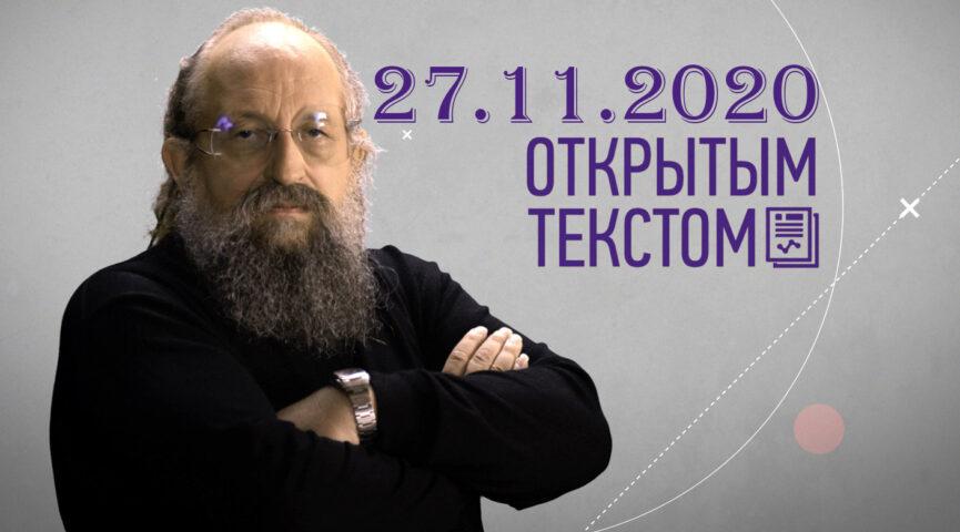 Открытым текстом 27.11.2020