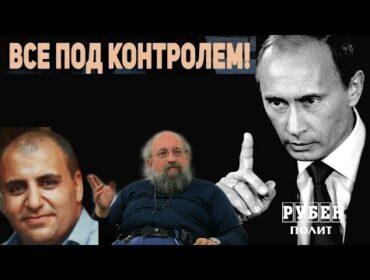 Рубен Полит 27.01.2021