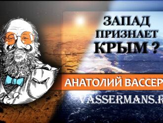 Запад готов признать Крым русским?